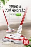 電動拖把家用全自動擦地神器拖地機掃地機一體機非氣 YXS 【快速出貨】