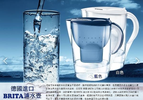 【鼎立資訊】現貨白色【BRITA】德國原裝進口 MARELLA 馬利拉2.4L濾水壺(一壺一芯)
