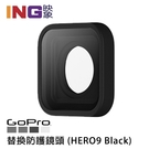 【映象攝影】GoPro ADCOV-001 替換防護鏡頭 HERO9 Black 台閔公司貨