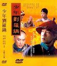 少年劉羅鍋(1~44集)(DVD)