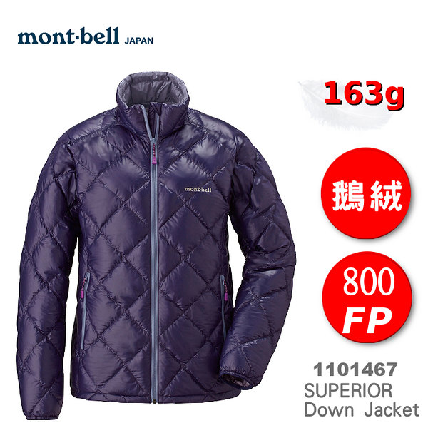 【速捷戶外】日本 mont-bell 1101467 Superior Down Jacket 女 超輕羽絨外套163g(茄紫),800FP 鵝絨,montbell