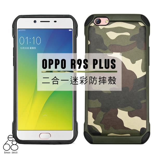 二合一 迷彩 OPPO R9s Plus 手機殼 防摔殼 軟殼 防震 盔甲 保護殼 保護套