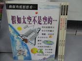 【書寶二手書T1/少年童書_PNF】換個角度想想看…假如太空不是空的_假如地球不動了等_共4本合售