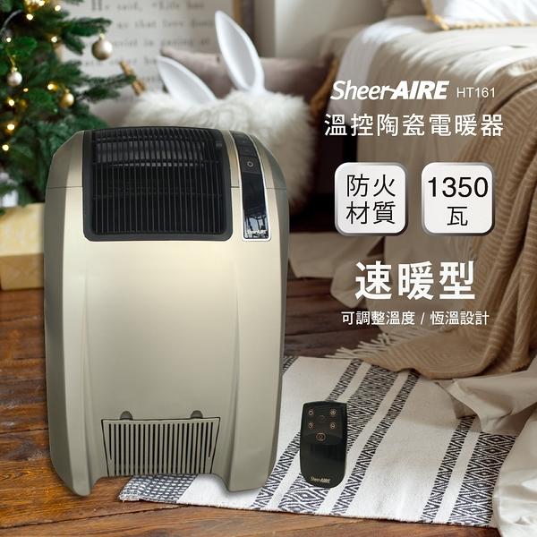 福利機促銷!【Qlife質森活】SheerAIRE 席愛爾 1350W 智能數位溫控   恆溫設計 陶瓷電暖器 HT161 暖暖熊