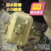 [7-11今日299免運]戶外戰術腰包 運動腰包 掛包 手機腰包 工具包 收納包(mina百貨)【B00083】