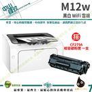 HP M12w/M12W [搭CF279...