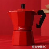 摩卡壺 摩卡壺咖啡壺煮咖啡的器具家用意大利意式手沖滴濾咖啡壺YTL 皇者榮耀3C