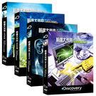 Discovery-前進大未來系列組合(...