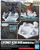 鋼彈模型 CUSTOMIZE SCENE BASE 03 雪原 30mm改裝用場景台座1/144 TOYeGO 玩具e哥