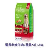 藍帶狗食牛肉+蔬果_紅1.5kg【0216零食團購】4712013806710