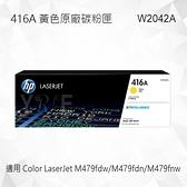 HP 416A 黃色原廠碳粉匣 W2042A 適用 M479fdw/M479fdn/M479fnw/M454dw/M454dn