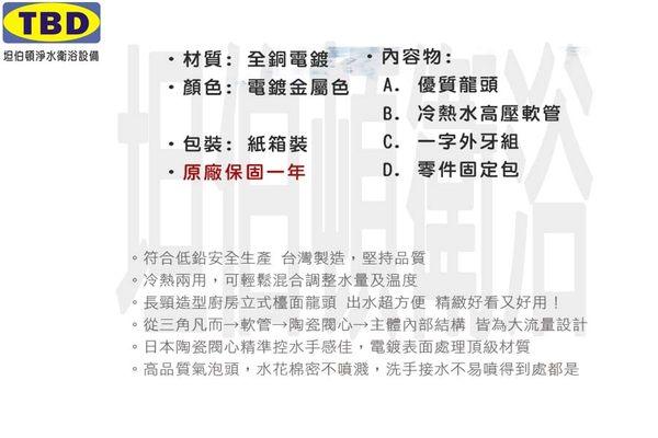 【坦伯頓衛浴】 流理臺立式廚房龍頭 日本瓷芯 台灣製造 保固1年 廚房龍頭 立式龍頭 2251