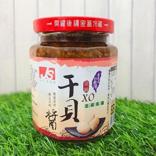 【譽展蜜餞】干貝XO醬(大辣) 240g/150元