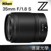 NIKKOR Z 35mm F/1.8 S 總代理公司貨 分期零利率 德寶光學 Z7 Z6 EOS R A73 無反