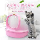 貓砂盆三層雙層貓廁所松木膨潤土小號中號特大號半封閉貓沙盆用品【無趣工社】