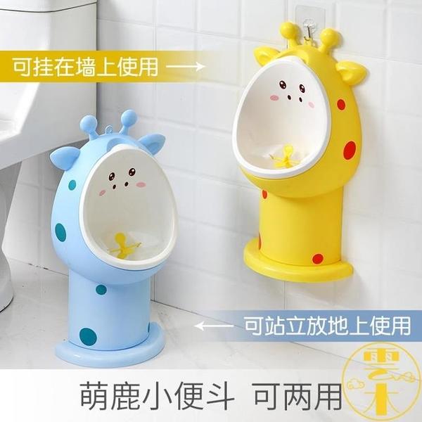 男孩站立掛墻式小便尿盆嬰兒童尿壺馬桶男童便斗【雲木雜貨】