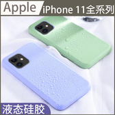 【水洗矽膠】iPhone 11 Pro Max 液態矽膠 手機殼 軟殼 全包覆防摔殼 耐髒 保護套 超薄 糖果色