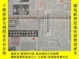 二手書博民逛書店罕見深圳特區報1992年5月16日Y398003
