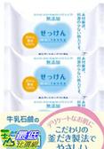 [COSCO代購] 牛乳石鹼 無添加皂 100公克 X3入 2入裝 _W109014