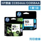 原廠墨水匣 HP 1黑1彩 NO.901XL + NO.901 / CC654AA + CC656AA /適用 HP OJ 4500 (G510b/G510h)/J4580/J4660
