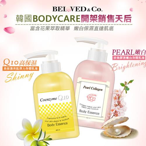 韓國 Beloved&Co Q10高保濕美肌彈力/珍珠膠原嫩白身體乳液 400ml【BG Shop】2款供選
