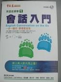 【書寶二手書T3/語言學習_LOI】會話入門+1CD_賴世雄