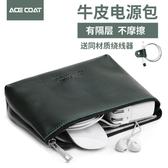 數據線收納包ACECOAT筆記本電源線鼠標外設便攜包數碼配件收納包數據線耳機雜物包多功能