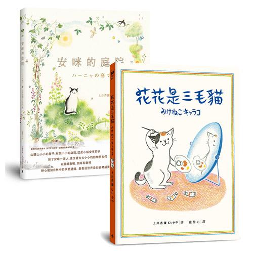土井香彌童書二書:安咪的庭院+花花是三毛貓