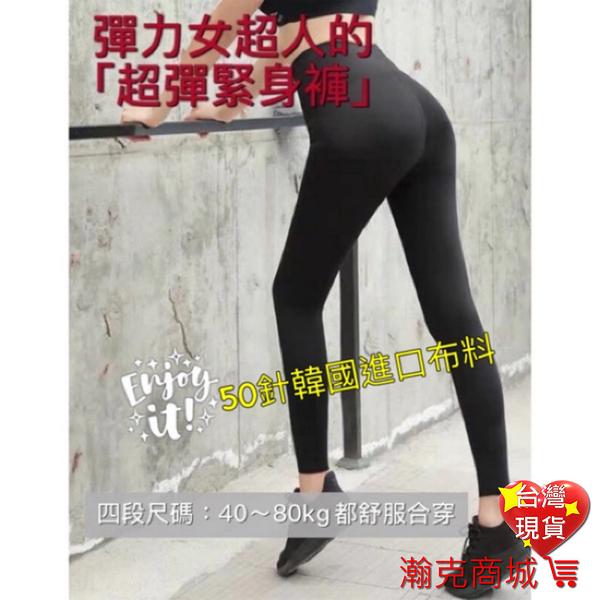 Booty*韓國進口布料*冰絲 涼感 彈力 鯊魚皮褲 壓力褲 芭比褲 蜜桃褲 內搭褲 緊身褲 瑜珈褲 提臀褲