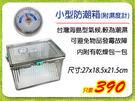 【390加購價】小型防潮箱(附濕度計) 內附有乾燥包一包
