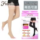 【Freesia】醫療彈性襪超薄型-露趾...