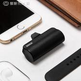 手機殼行動電源iWALK口袋手機充電寶超薄蘋果x便攜小米巧type-c通用迷你行動電源父親節禮物
