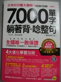【書寶二手書T3/語言學習_JCK】7,000單字躺著背+唸整句【暢銷修訂版】(附1MP3)_蔣志榆