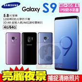 SAMSUNG Galaxy S9 64G 5.8吋 贈原廠薄型背蓋+滿版玻璃貼 智慧型手機 24期0利率 免運費