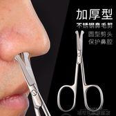 剪鼻毛剪刀男士不銹鋼圓頭鼻毛修剪器手動修眉毛剪胡子小剪刀 城市科技