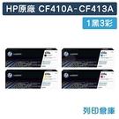 原廠碳粉匣 HP 1黑3彩組 CF410A/CF411A/CF412A/CF413A/410 適用 HP M377dw/M452dn/M452dw/M452nw/M477fdw/M477fnw