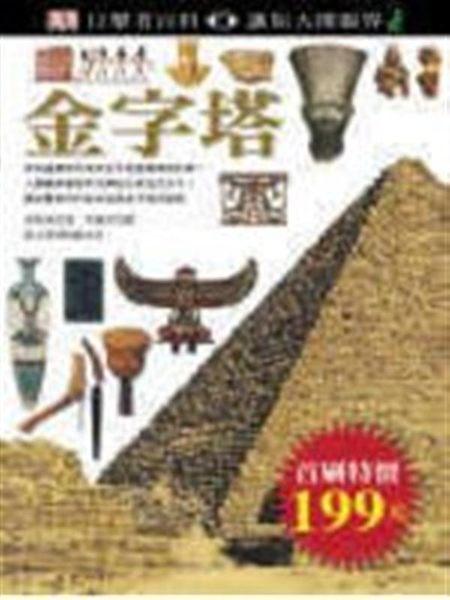 (二手書)目擊者百科-金字塔(精)
