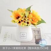 仿真盆栽 向日葵仿真花套裝擺件假花客廳擺設塑料花小盆栽餐桌花家居裝飾品 多色