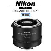 3C LiFe NIKON 尼康 AF-S Teleconverter TC-20E III 鏡頭 TC20E III 增倍 鏡頭 國祥公司貨