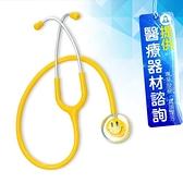 來而康 心鑽系列 Spirit 精國聽診器 CK-AC603S  單面聽診器