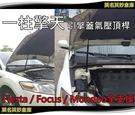 莫名其妙倉庫【ML017 德國氣壓頂桿】Ford 氮氣頂桿 引擎蓋頂桿 引擎蓋撐桿 Focus Mondeo Fiesta