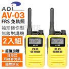 ADI AV-03 FRS 免執照 無線電對講機 迷你袖珍型 輕巧好帶 2入組 贈耳掛式耳麥+國際旅充