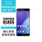 Samsung A7 5.5吋 鋼化玻璃保護貼【A-SAM-N03】9H 螢幕保護貼 疏水疏油 防爆 非J7 A9 X9