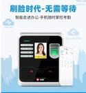 考勤機 指紋門禁打卡機刷臉面部無線WIFI聯網遠程簽到一體員工【618特惠】