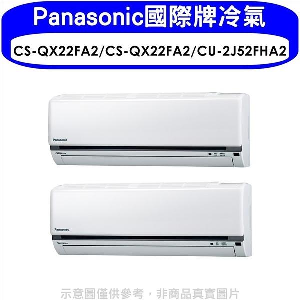國際牌【CS-QX22FA2/CS-QX22FA2/CU-2J52FHA2】變頻冷暖3坪/3坪1對2分離式冷氣 優質家電