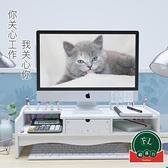 電腦顯示器屏增高架桌麵收納雙層置物架電腦增高架【福喜行】