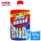 妙管家-液態洗衣槽清潔劑600g*2瓶