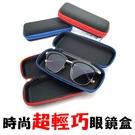 眼鏡盒 超輕巧眼鏡盒 近視眼鏡盒 太陽眼...