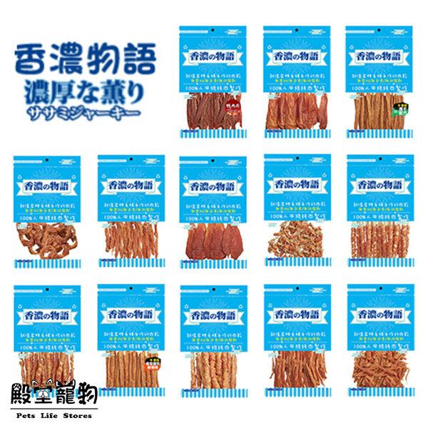 【殿堂寵物】香濃物語(新包裝)犬用狗零食 13款口味