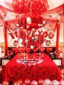 創意婚房布置花球浪漫婚禮用品結婚裝飾拉花婚慶用品套餐臥室新房YYP 麥琪精品屋